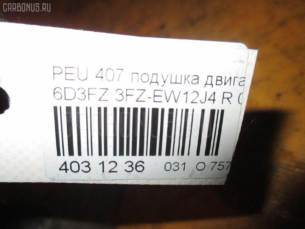 Подушка двигателя PEUGEOT 407 6D3FZ 3FZ-EW12J4 Фото 3
