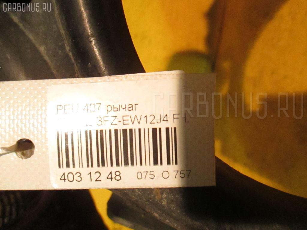 Рычаг PEUGEOT 407 6D3FZ 3FZ-EW12J4 Фото 2