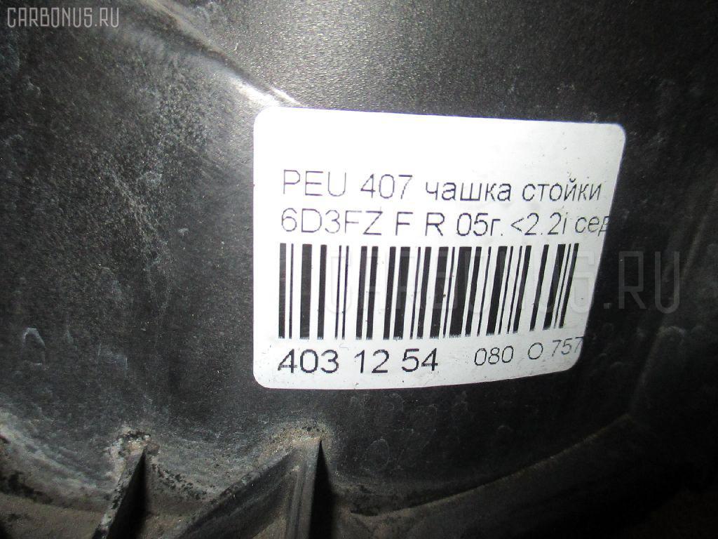 Чашка стойки PEUGEOT 407 6D3FZ Фото 3