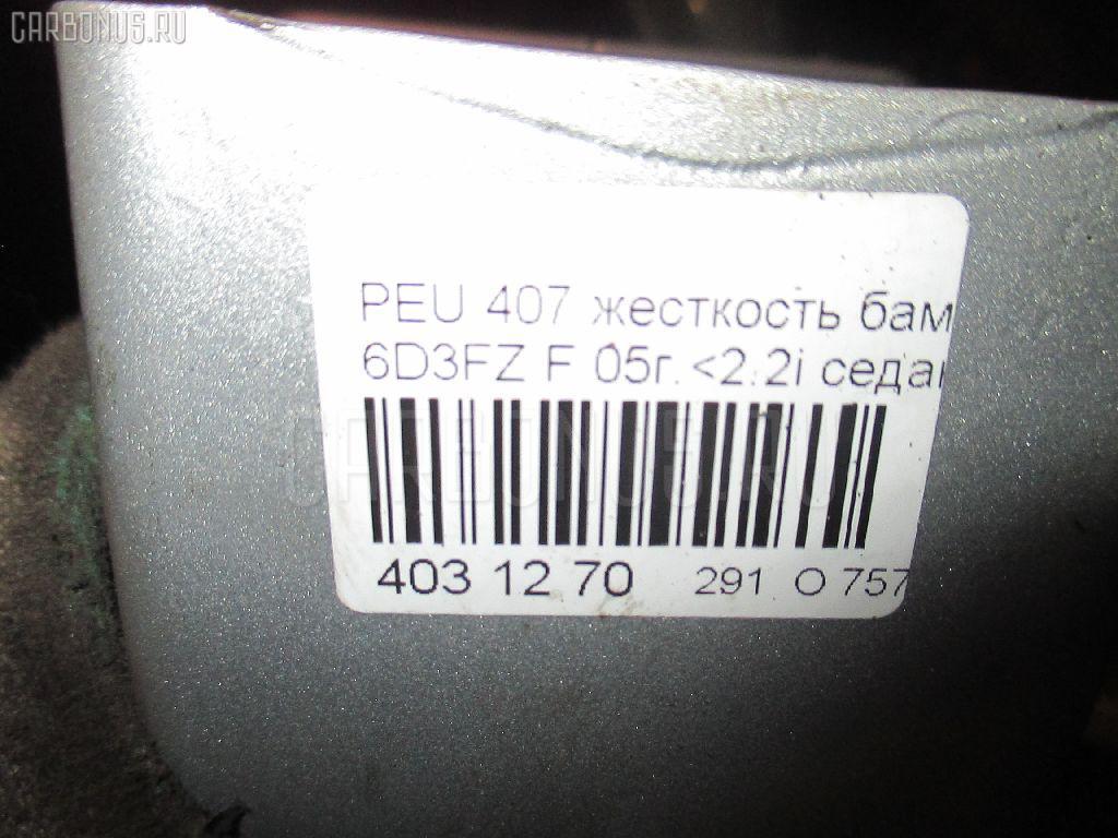 Жесткость бампера PEUGEOT 407 6D3FZ Фото 3