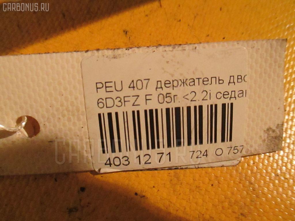Держатель дворника PEUGEOT 407 6D3FZ Фото 3
