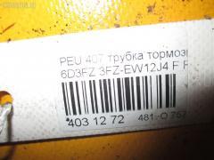 Трубка тормозная Peugeot 407 6D3FZ 3FZ-EW12J4 Фото 2