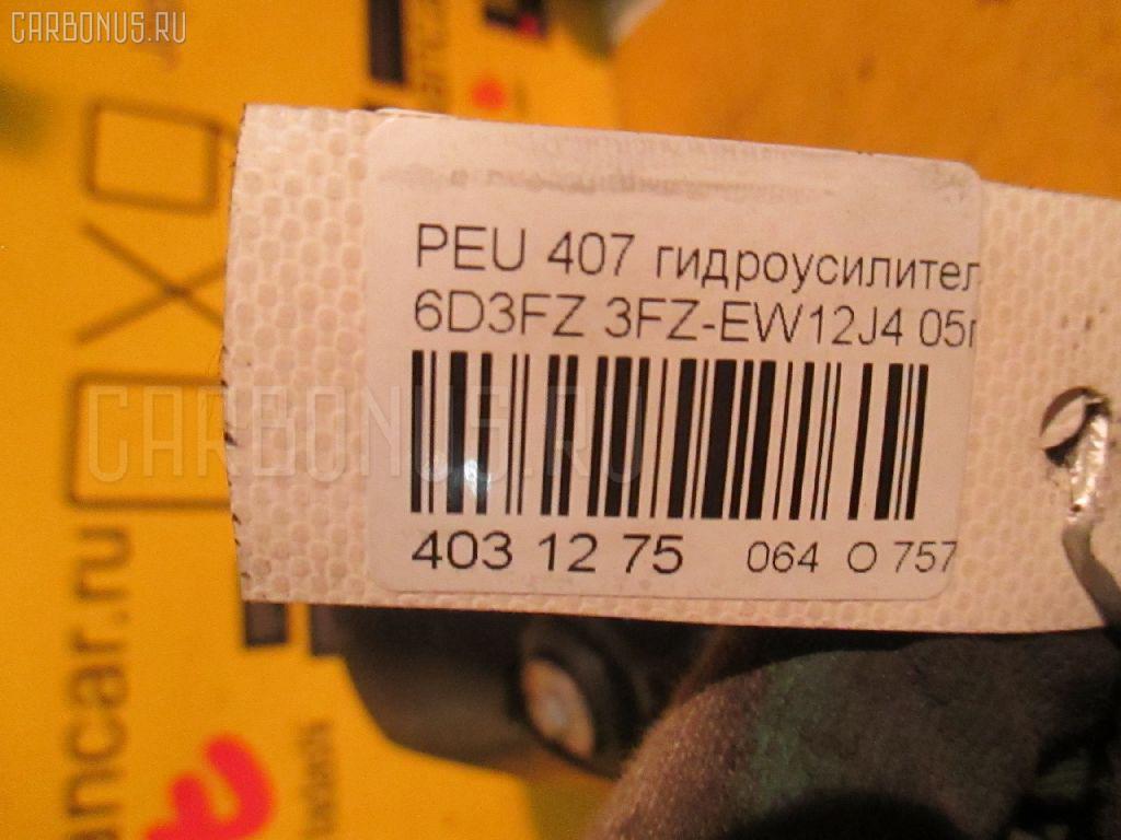 Гидроусилитель PEUGEOT 407 6D3FZ 3FZ-EW12J4 Фото 3