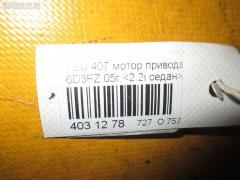 Мотор привода дворников Peugeot 407 6D3FZ Фото 3