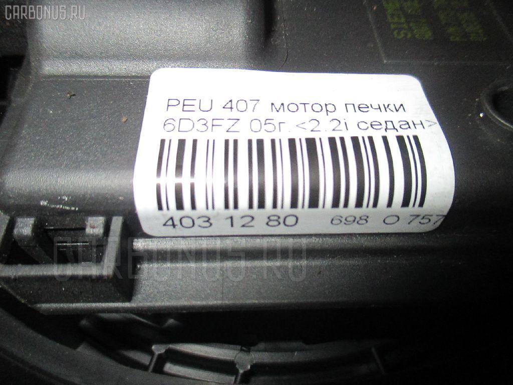 Мотор печки PEUGEOT 407 6D3FZ Фото 4