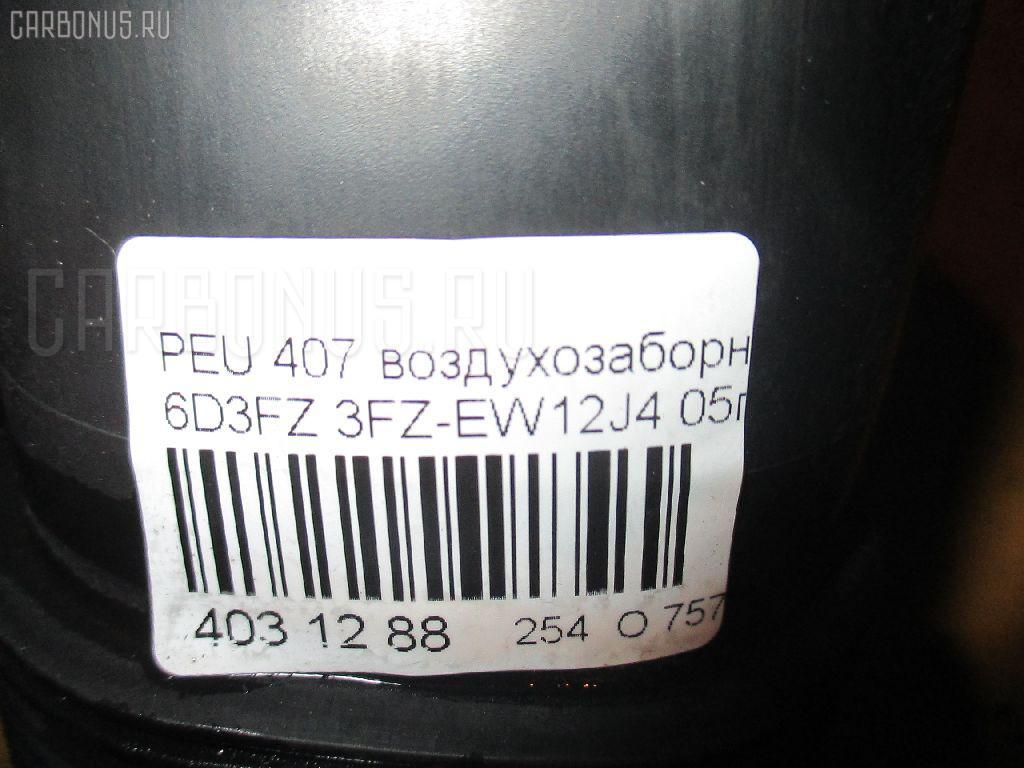 Воздухозаборник PEUGEOT 407 6D3FZ 3FZ-EW12J4 Фото 3