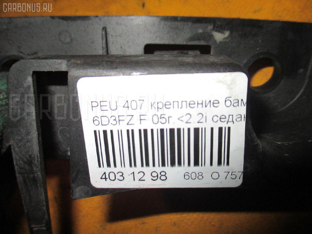 Крепление бампера PEUGEOT 407 6D3FZ Фото 3