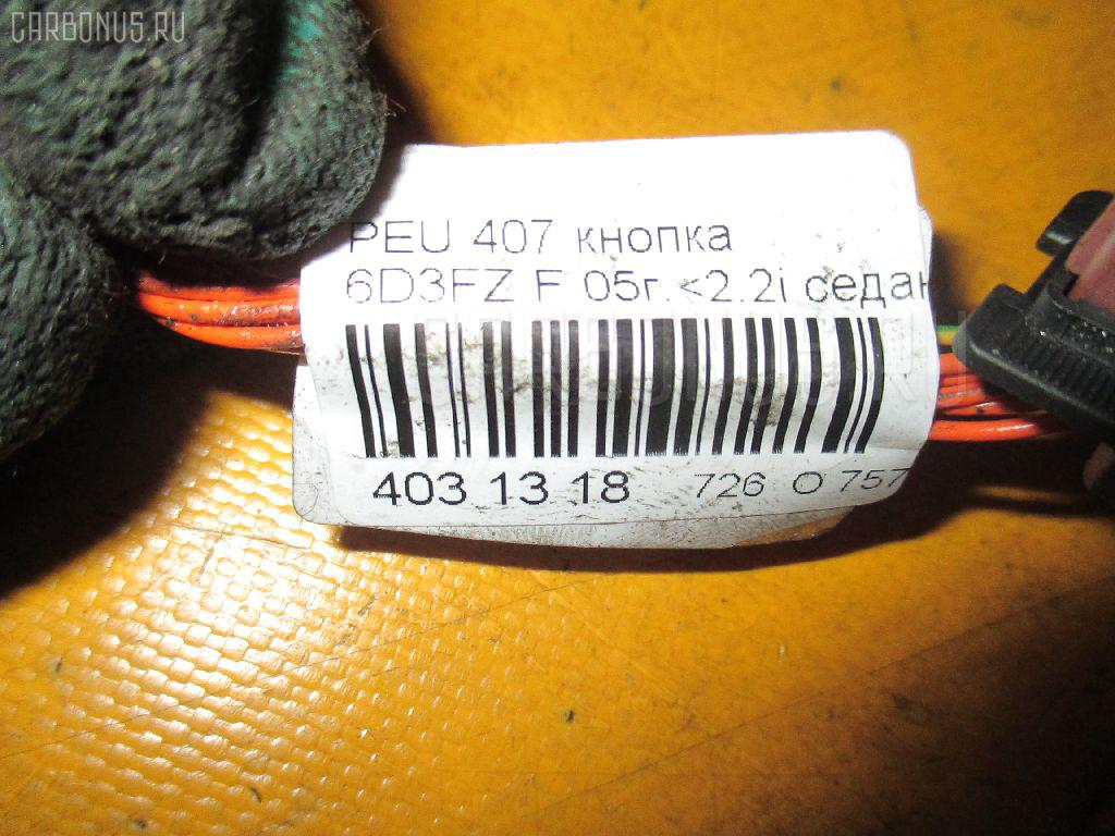 Кнопка PEUGEOT 407 6D3FZ Фото 3