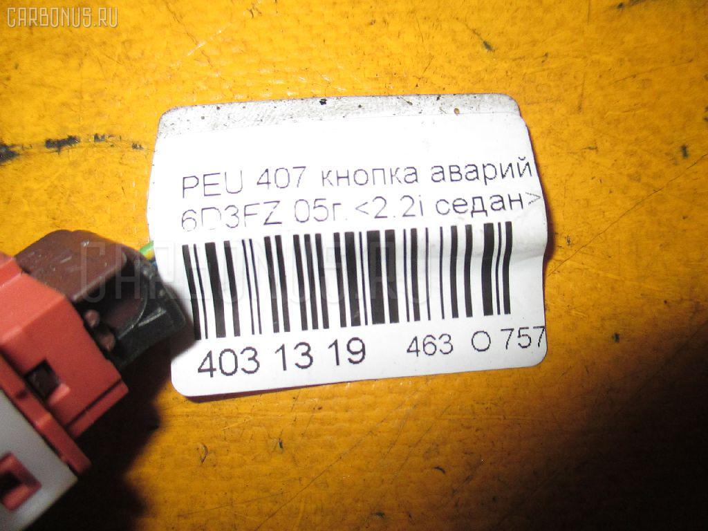 Кнопка аварийной остановки PEUGEOT 407 6D3FZ Фото 3