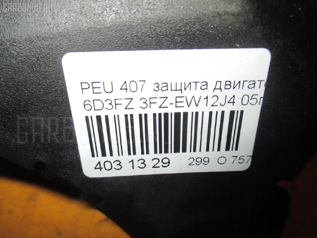 Защита двигателя PEUGEOT 407 6D3FZ 3FZ-EW12J4 Фото 3