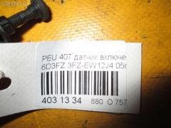 Датчик включения стоп-сигнала Peugeot 407 6D3FZ 3FZ-EW12J4 Фото 3