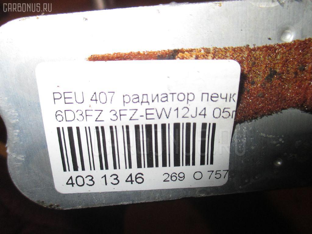 Радиатор печки PEUGEOT 407 6D3FZ 3FZ-EW12J4 Фото 3