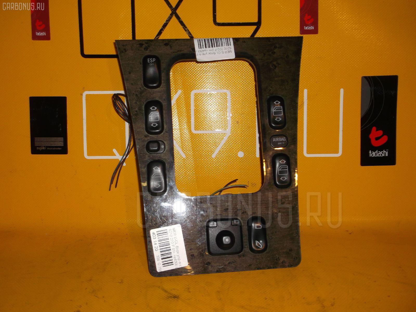 Блок упр-я стеклоподъемниками MERCEDES-BENZ E-CLASS STATION WAGON S210.270 Фото 2