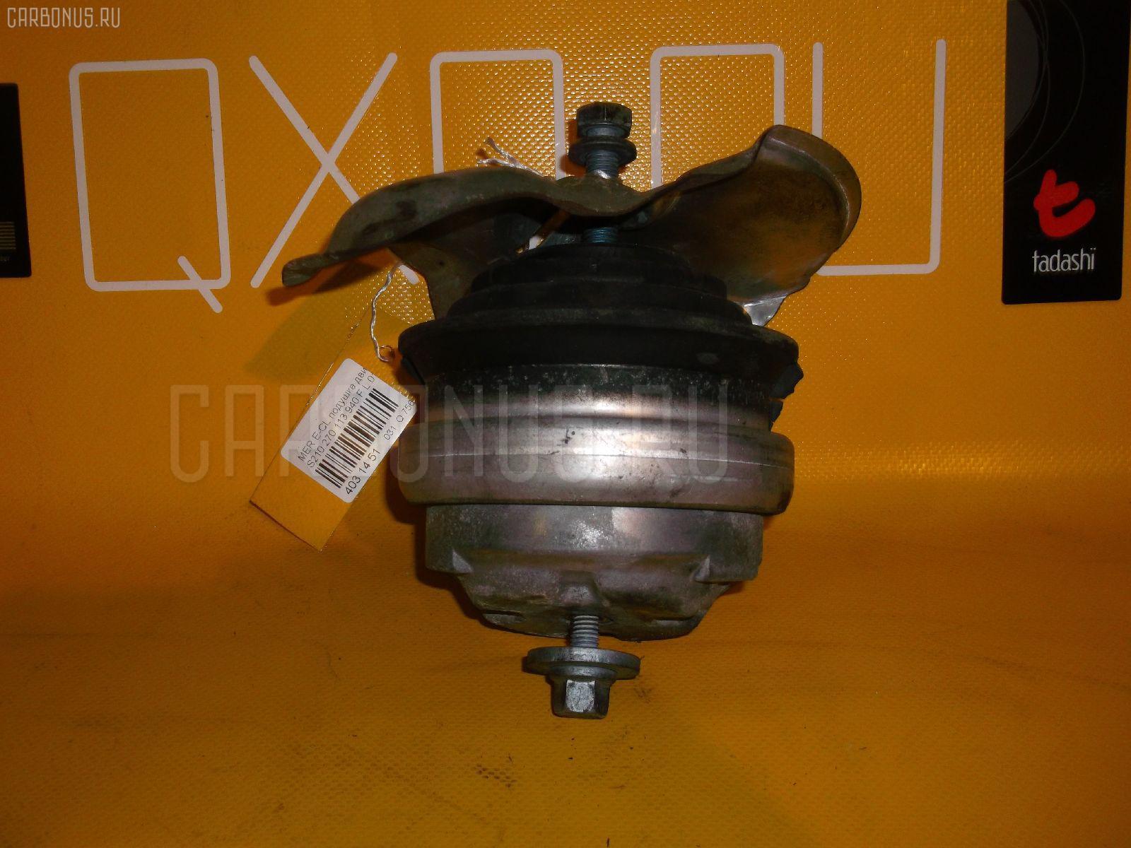 Подушка двигателя MERCEDES-BENZ E-CLASS STATION WAGON S210.270 113.940 Фото 1