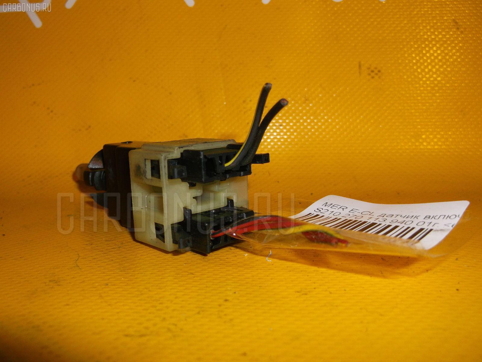 Датчик включения стоп-сигнала MERCEDES-BENZ E-CLASS STATION WAGON S210.270 Фото 3