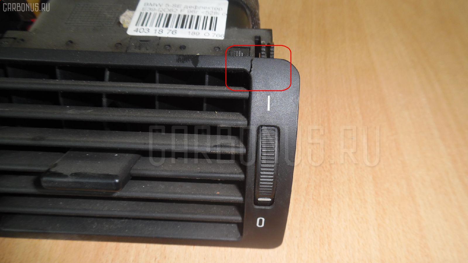 Дефлектор BMW 5-SERIES E39-DD62 Фото 4