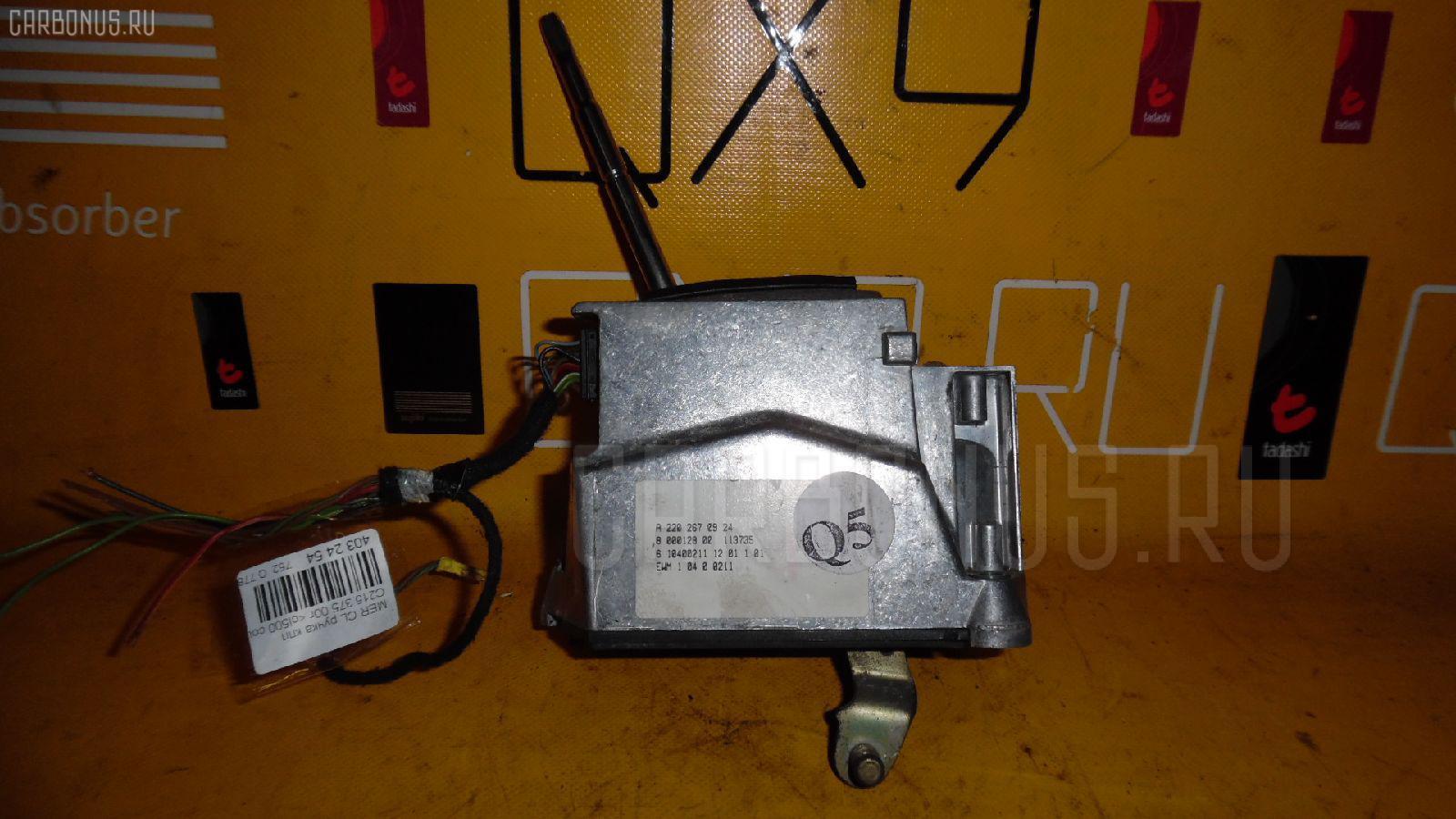 Ручка КПП MERCEDES-BENZ CL-CLASS C215.375 113.960 Фото 5