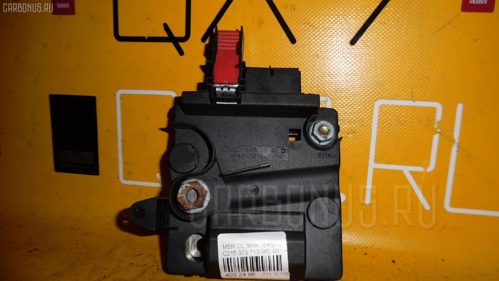 Клемма MERCEDES-BENZ CL-CLASS C215.375 113.960 2000.02 WDB2153752A004820 A2205460341 2WD 2D Фото 2