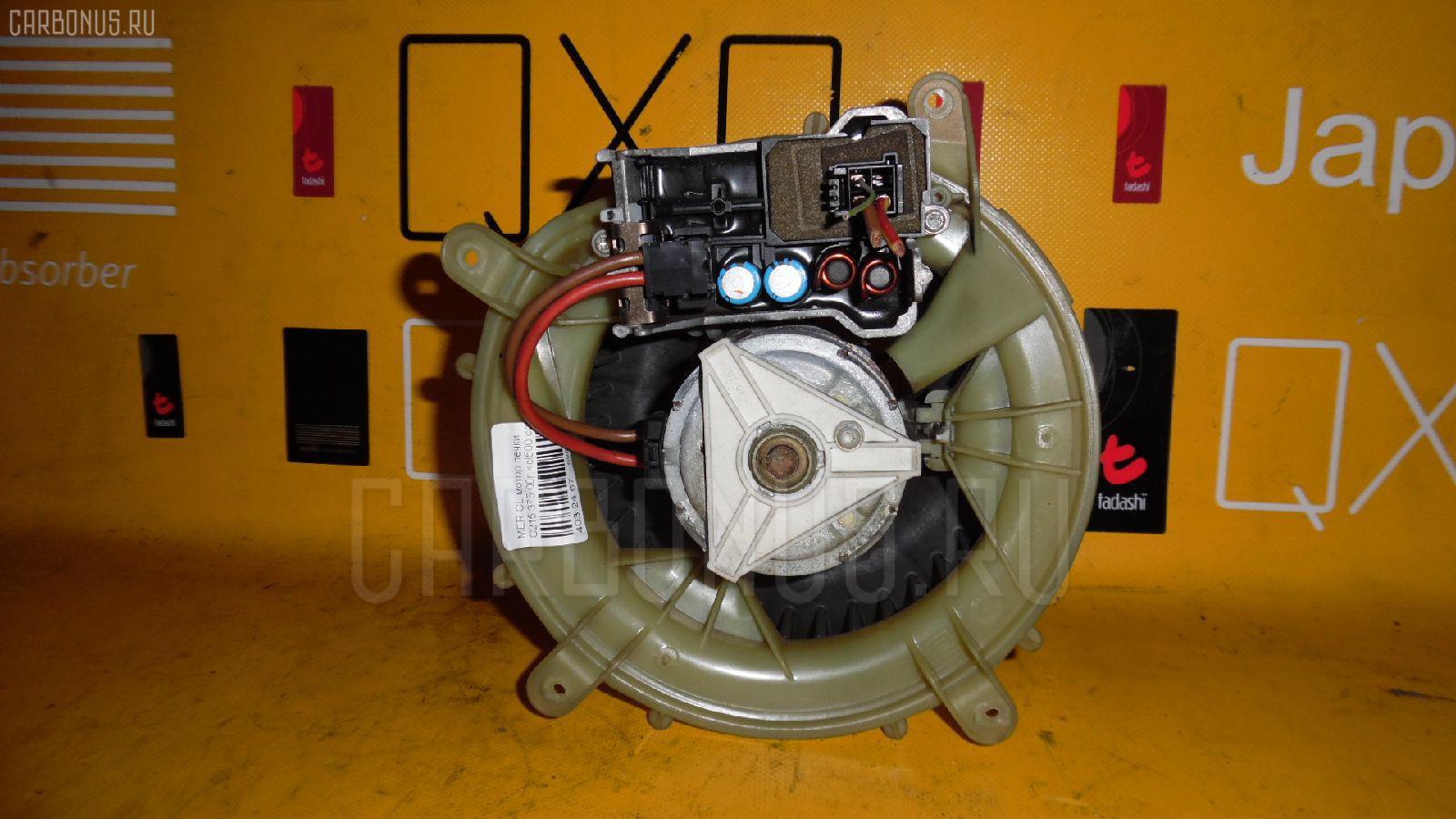 Мотор печки MERCEDES-BENZ CL-CLASS C215.375 Фото 4