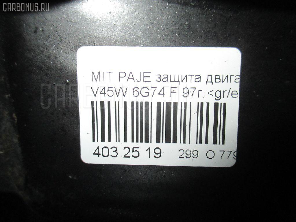Защита двигателя MITSUBISHI PAJERO V45W 6G74 Фото 2