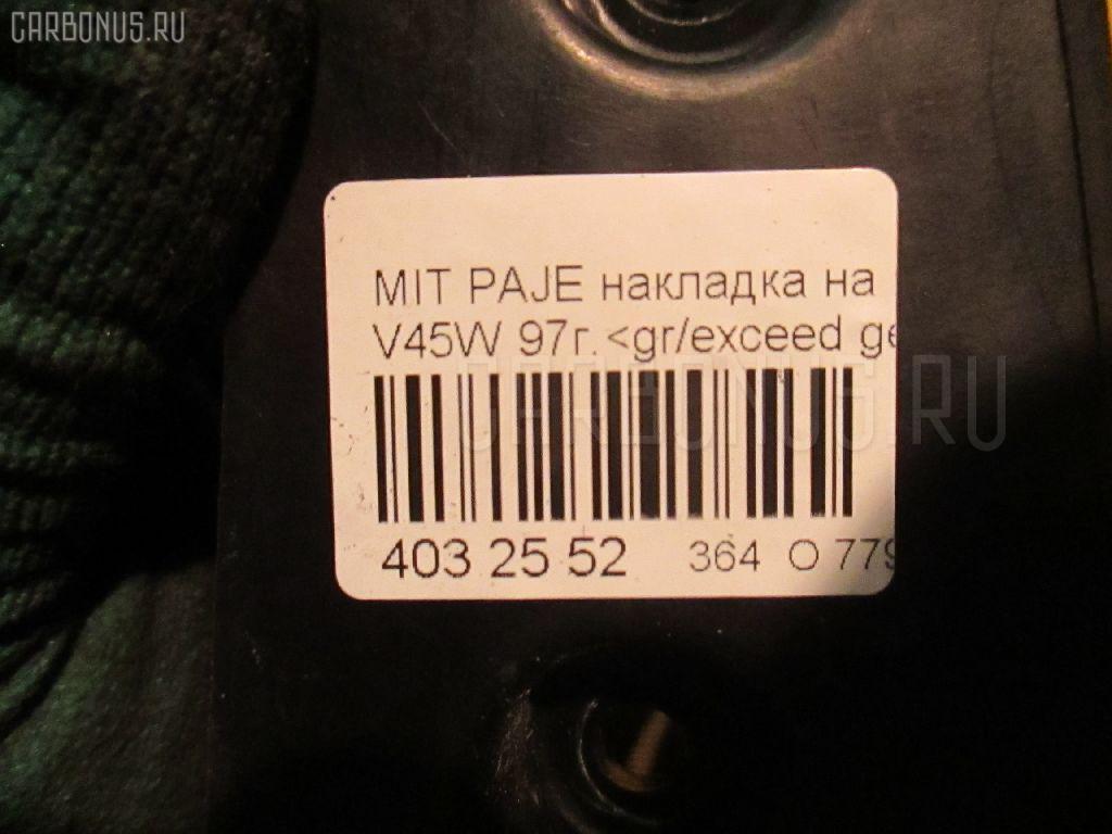 Накладка на педаль MITSUBISHI PAJERO V45W Фото 3