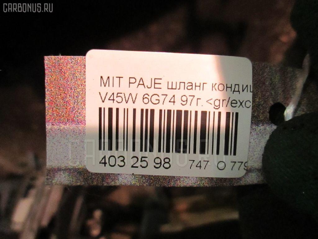Шланг кондиционера MITSUBISHI PAJERO V45W 6G74 Фото 3