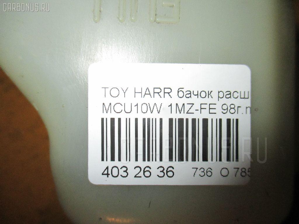 Бачок расширительный TOYOTA HARRIER MCU10W 1MZ-FE Фото 3