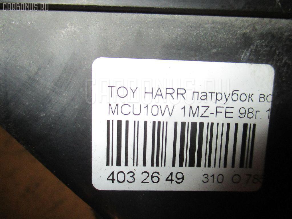 Патрубок воздушн.фильтра TOYOTA HARRIER MCU10W 1MZ-FE Фото 3