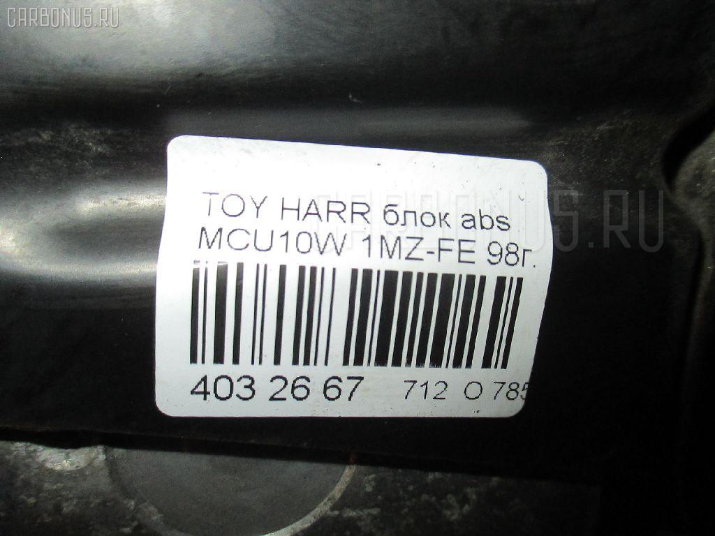 Блок ABS TOYOTA HARRIER MCU10W 1MZ-FE Фото 4