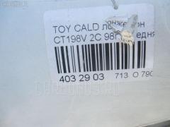Лонжерон Toyota Caldina CT198V 2C Фото 4