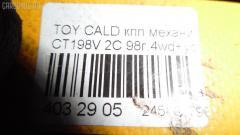 КПП механическая Toyota Caldina CT198V 2C Фото 10