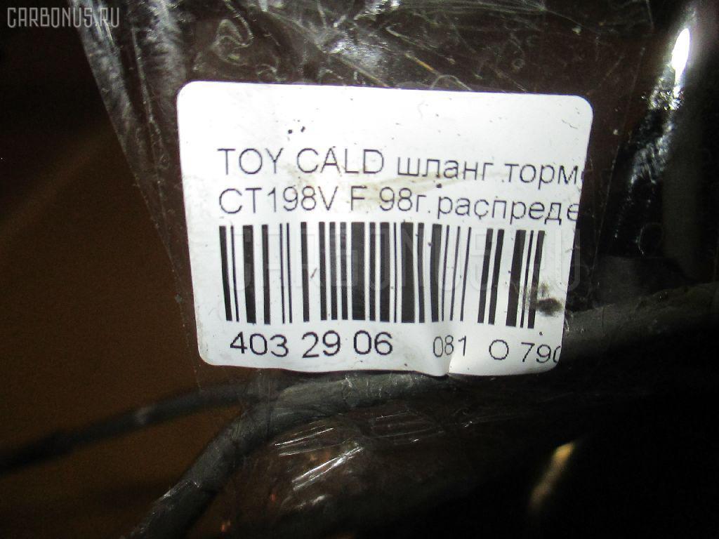 Шланг тормозной TOYOTA CALDINA CT198V Фото 2