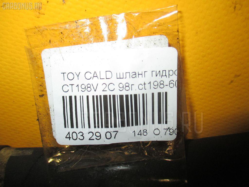 Шланг гидроусилителя TOYOTA CALDINA CT198V 2C Фото 2