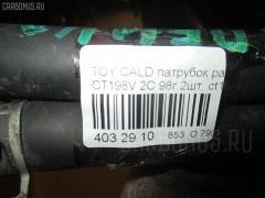 Патрубок радиатора печки Toyota Caldina CT198V 2C Фото 2
