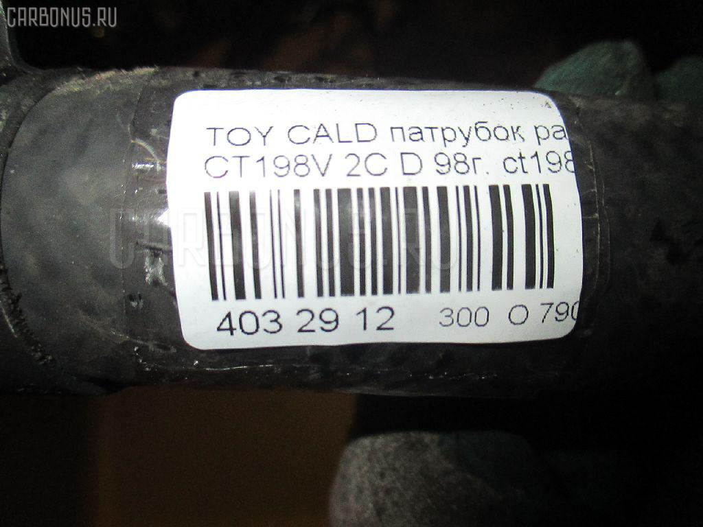 Патрубок радиатора ДВС TOYOTA CALDINA CT198V 2C Фото 2