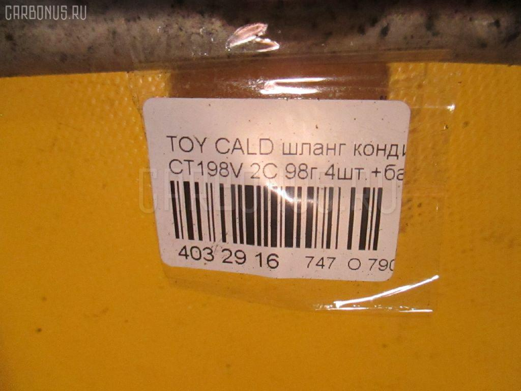 Шланг кондиционера TOYOTA CALDINA CT198V 2C Фото 2