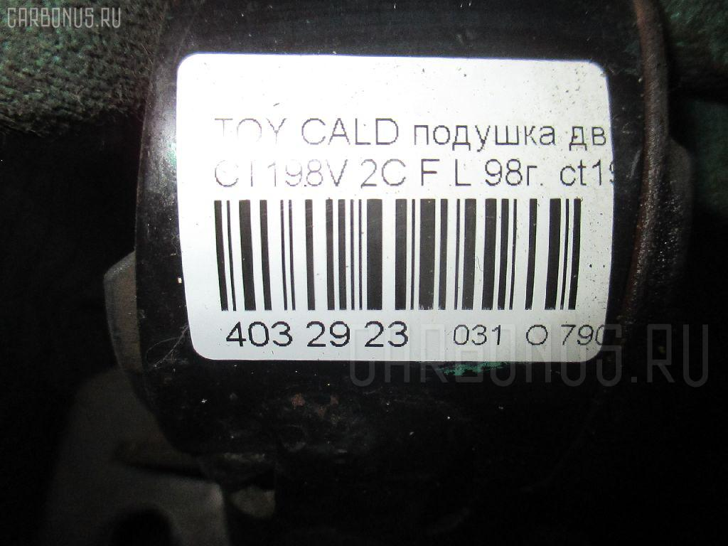 Подушка двигателя TOYOTA CALDINA CT198V 2C Фото 3