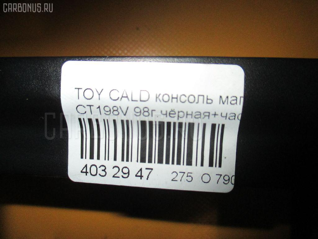 Консоль магнитофона TOYOTA CALDINA CT198V Фото 3
