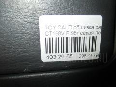 Обшивка салона Toyota Caldina CT198V Фото 3