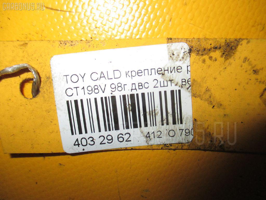Крепление радиатора TOYOTA CALDINA CT198V Фото 2