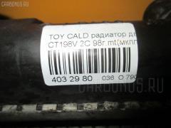 Радиатор ДВС Toyota Caldina CT198V 2C Фото 3