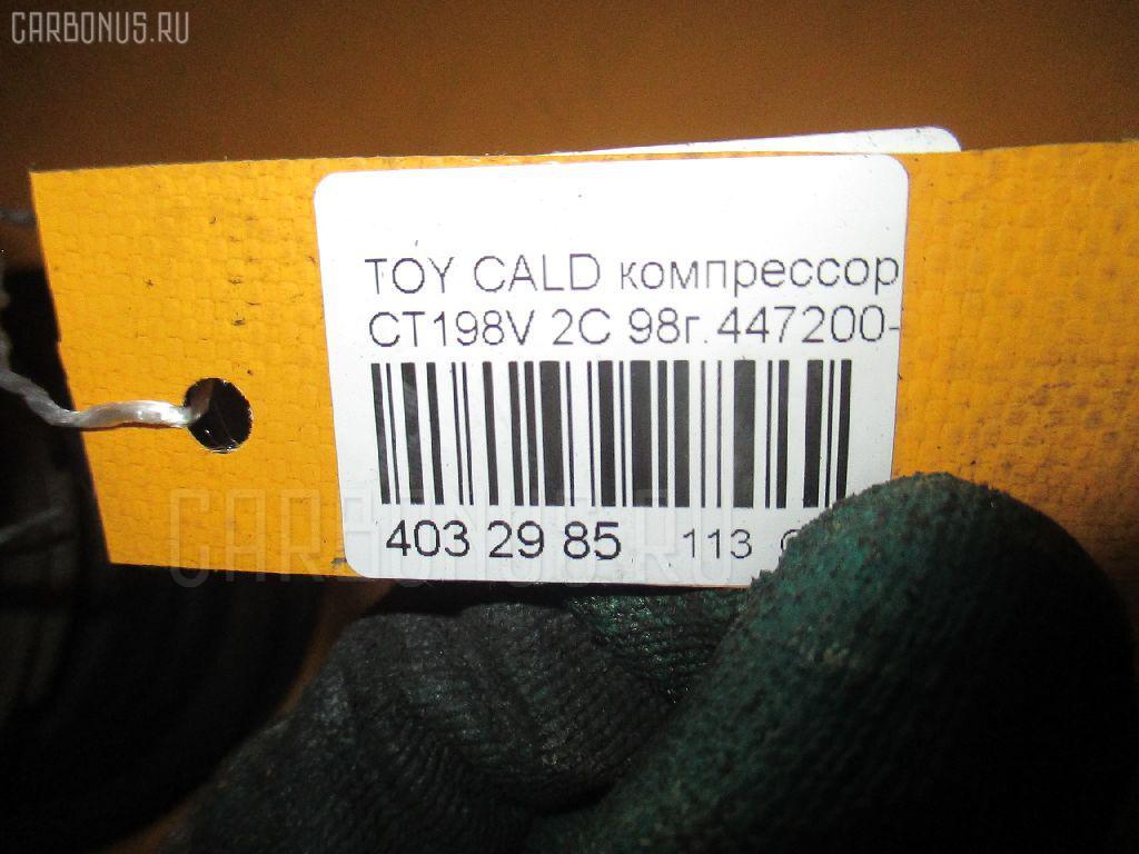 Компрессор кондиционера TOYOTA CALDINA CT198V 2C Фото 4