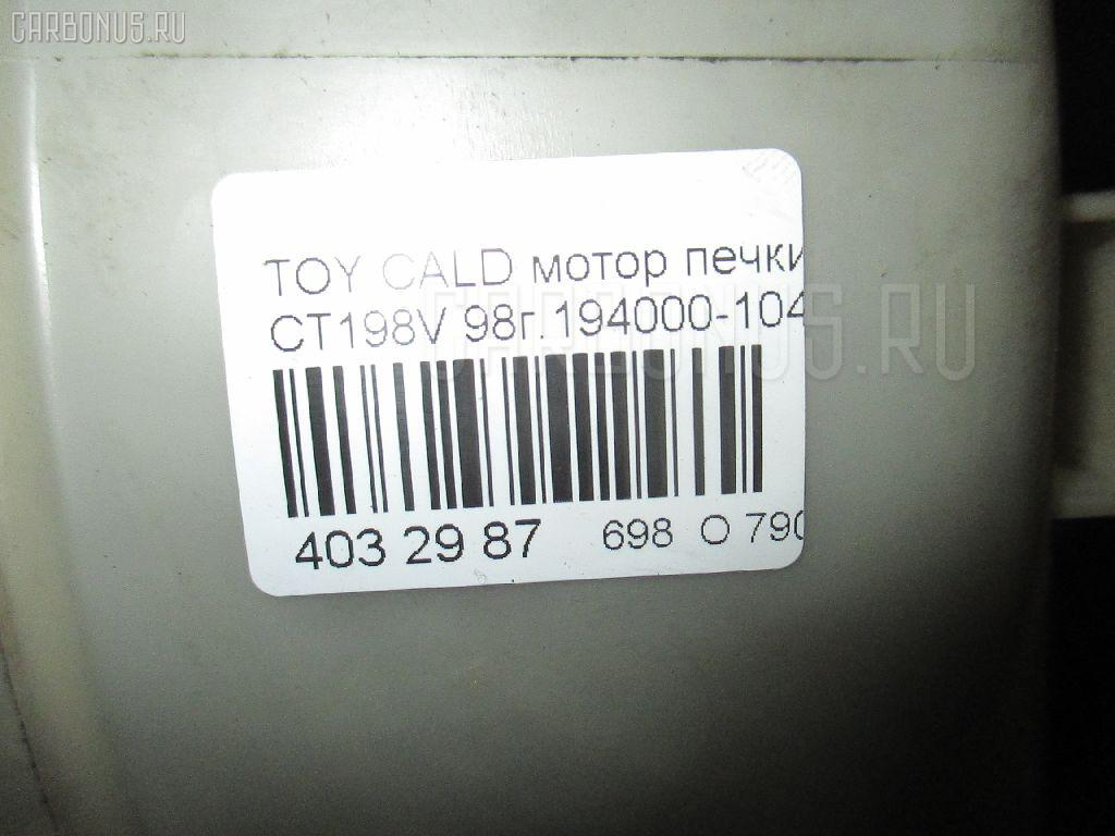 Мотор печки TOYOTA CALDINA CT198V Фото 3