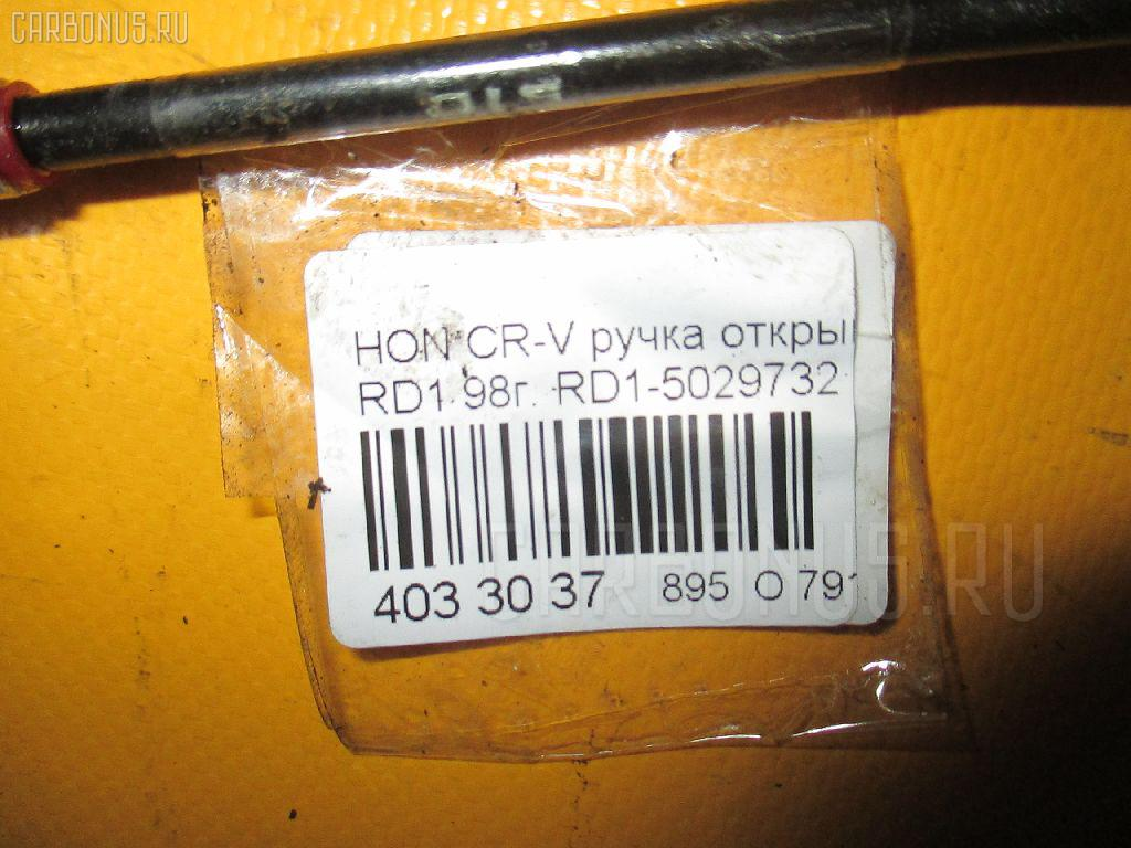 Ручка открывания топливного бака HONDA CR-V RD1 Фото 3