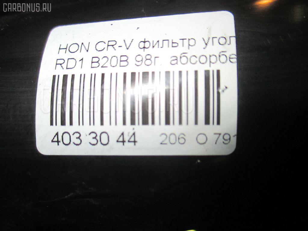Фильтр угольный HONDA CR-V RD1 B20B Фото 3