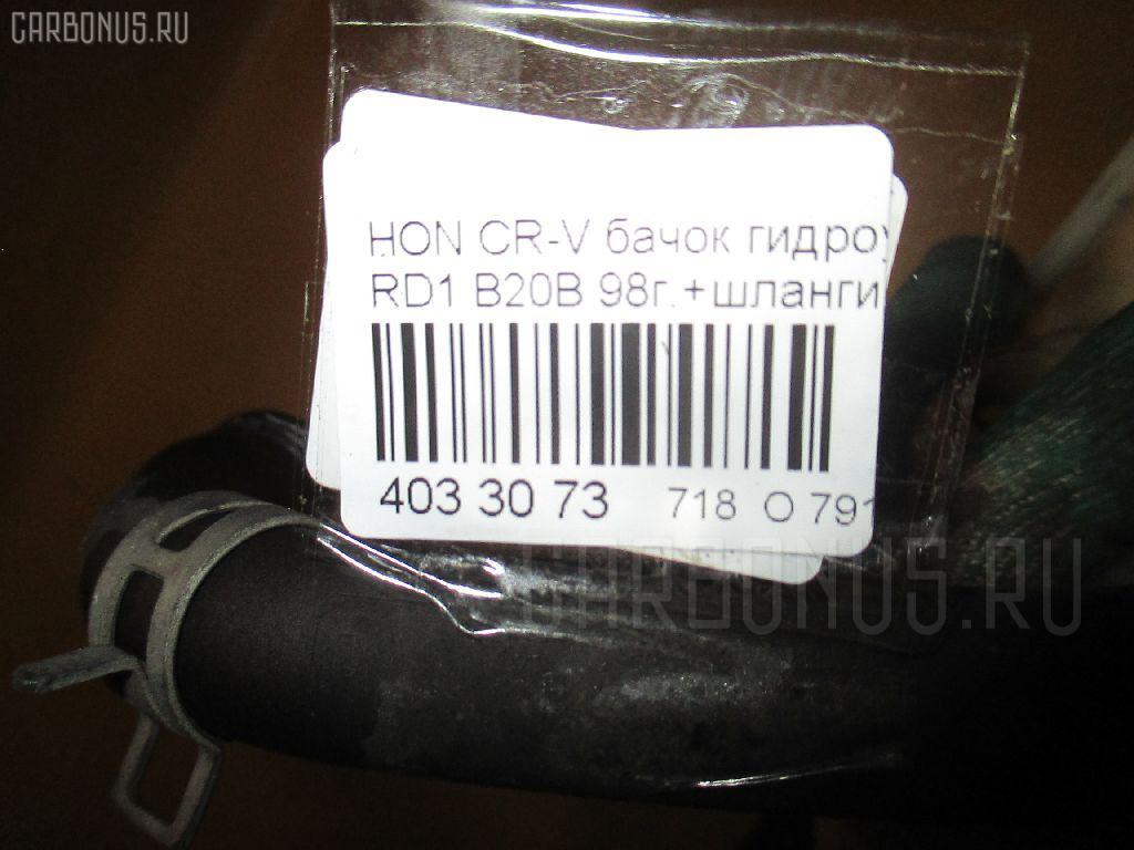 Бачок гидроусилителя HONDA CR-V RD1 B20B Фото 3