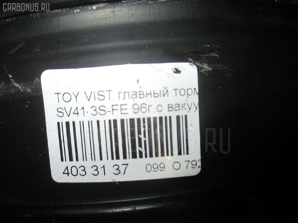 Главный тормозной цилиндр TOYOTA VISTA SV41 3S-FE Фото 4