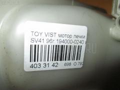 Мотор печки TOYOTA VISTA SV41 Фото 4