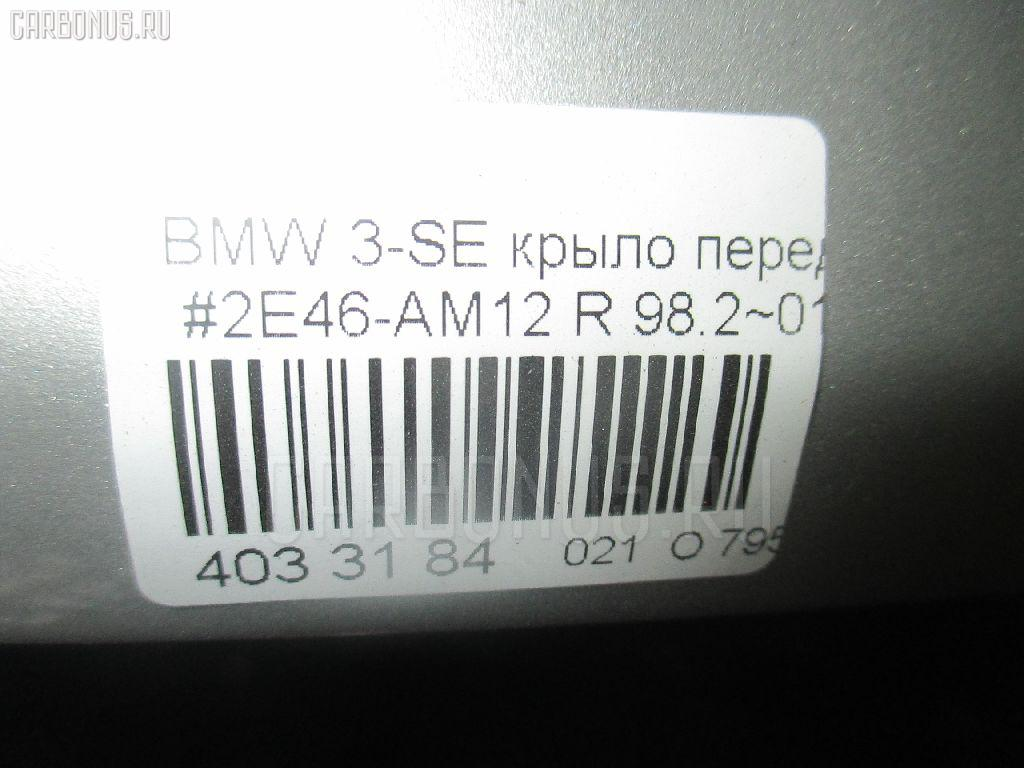 Крыло переднее BMW 3-SERIES E46-AM12 Фото 3
