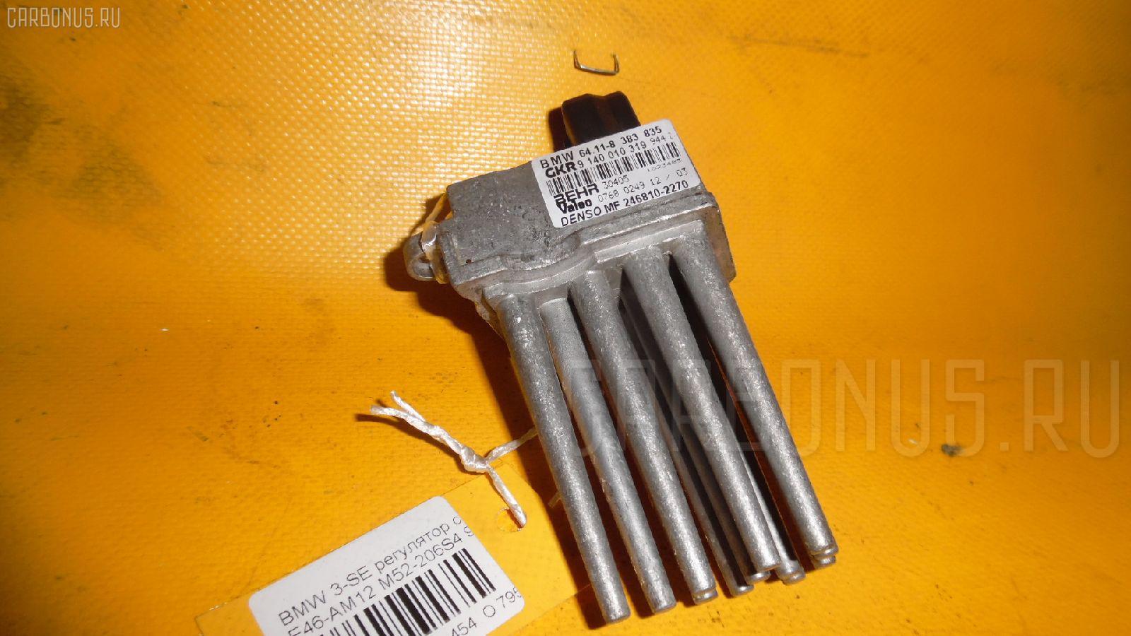 Регулятор скорости мотора отопителя BMW 3-SERIES E46-AM12 M52-206S4 Фото 1